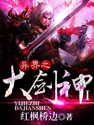 异界之大剑神1