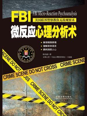 FBI微反应心理分析术