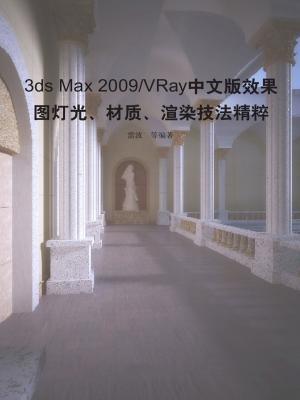 3ds Max 2009VRay中文版效果图灯光、材质、渲染技法精粹