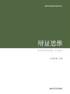 辩证思维(领导干部思维方法论研究丛书)[精品]