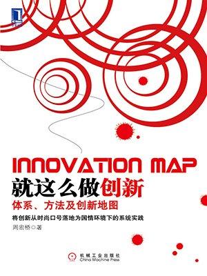 就这么做创新:体系、方法及创新地图