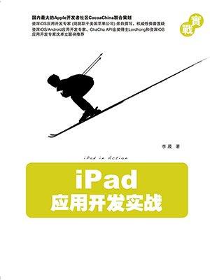 iPad应用开发实战