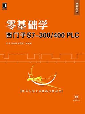 零基础学西门子S7-300400 PLC