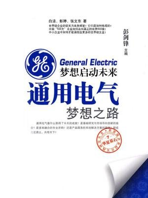 梦想启动未来:通用电气梦想之路