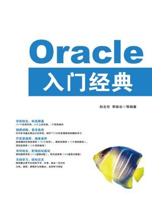Oracle入门经典