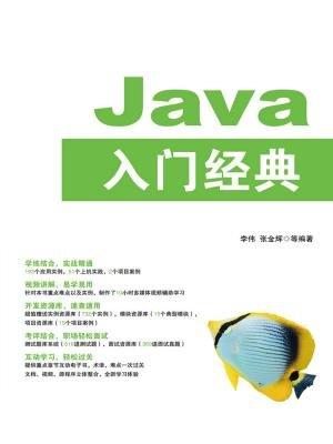 Java 入门经典
