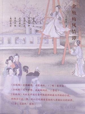金瓶梅风情谭-马瑞芳[精品]