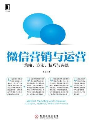 微信营销与运营:策略、方法、技巧实践