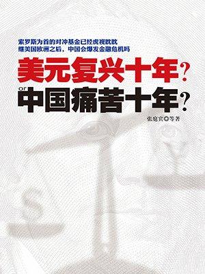 美元复兴十年or中国痛苦十年?