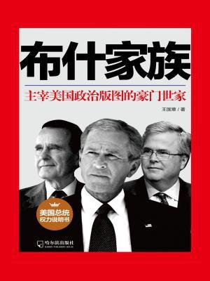 布什家族:主宰美国政治版图的豪门世家[精品]