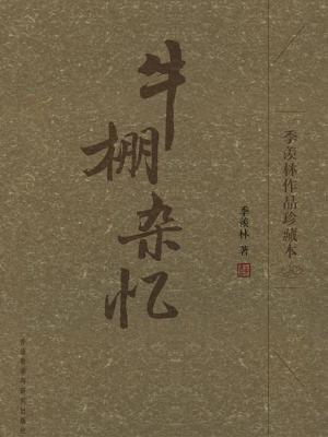 牛棚杂忆(季羡林作品珍藏本)