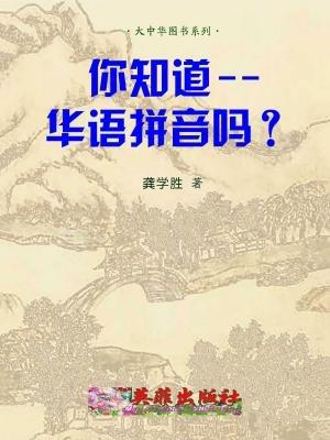 你知道华语拼音吗?