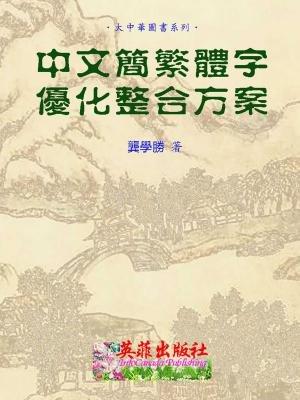 中文簡繁體字優化統一方案