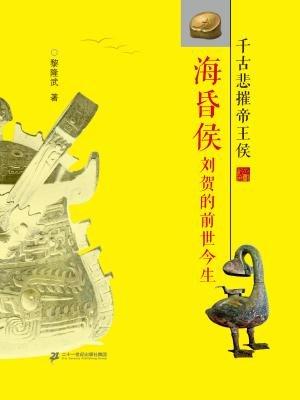 千古悲摧帝王侯——海昏侯刘贺的前世今生