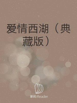 爱情西湖(典藏版)