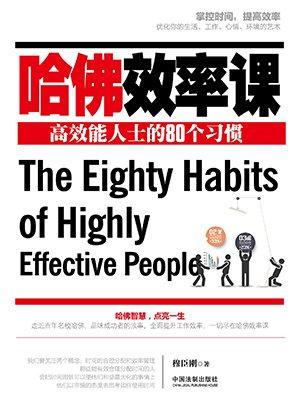 哈佛效率课:高效能人士的80个习惯