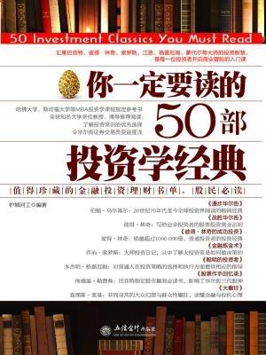 你一定要读的50部投资学经典