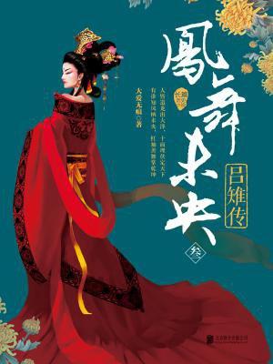 凤舞未央:吕雉传3