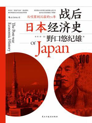 战后日本经济史[精品]