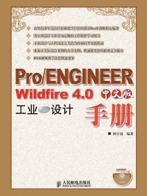 Pro.ENGINEER Wildfire 4.0中文版工业设计手册