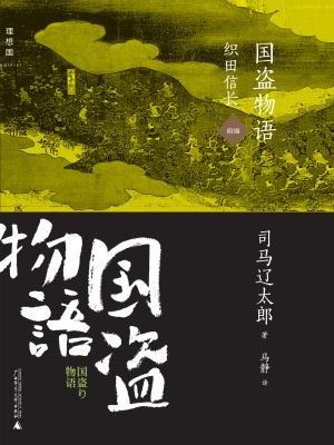 国盗物语:织田信长(前编)