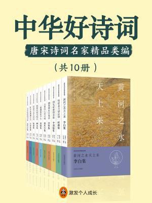 中华好诗词:唐宋诗词名家精品类编(全10册)