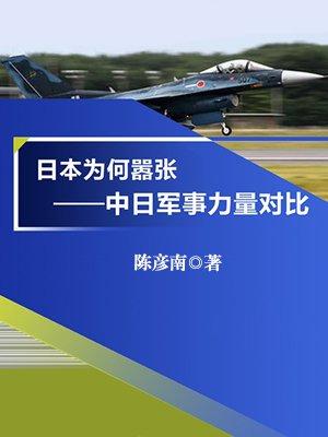 中日军事力量对比