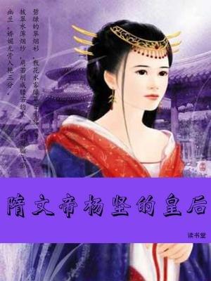 隋文帝杨坚的皇后