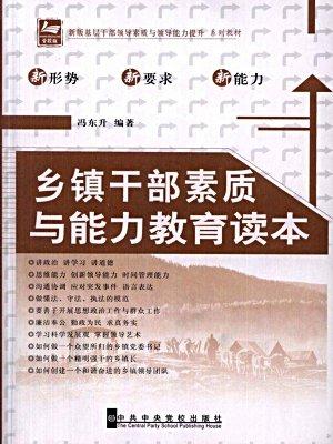 乡镇干部素质与能力教育读本[精品]