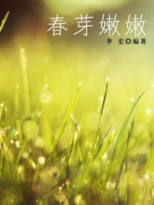 (最受学生喜爱的散文精粹)春芽嫩嫩