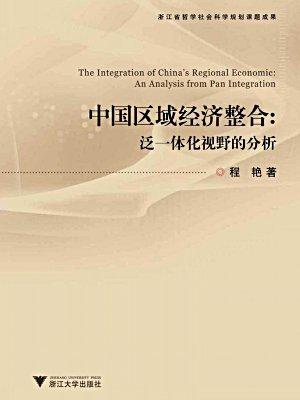 中国区域经济整合