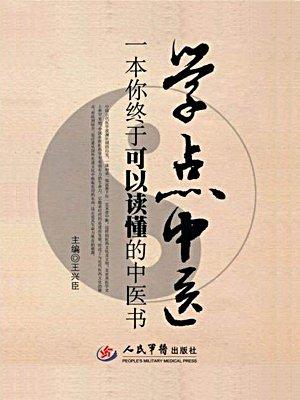 一本你终于可以读懂的中医书