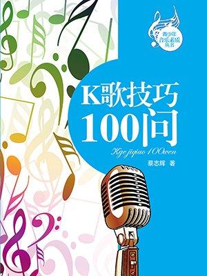K歌技巧100问