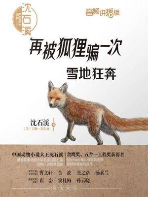 再被狐狸骗一次·雪地狂奔(音频讲播版)