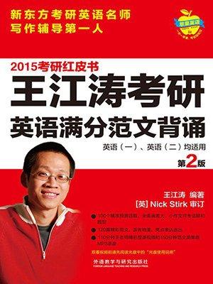 2015王江涛考研英语满分范文背诵