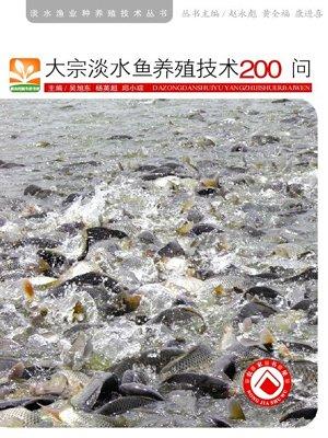 大宗淡水鱼养殖技术200问