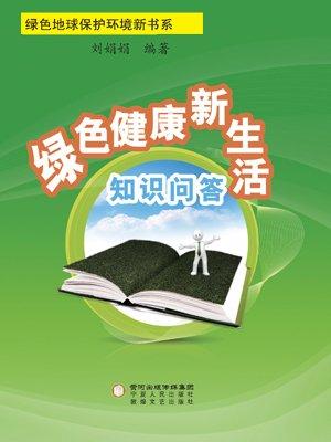 绿色健康新生活知识问答