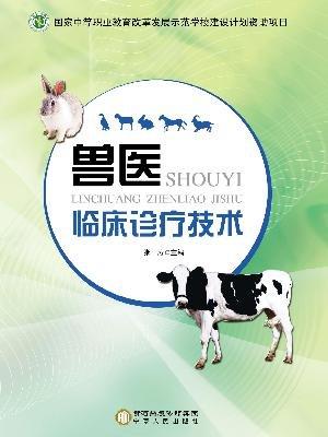 兽医临床诊疗技术
