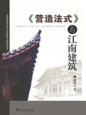 〈营造法式〉与江南建筑