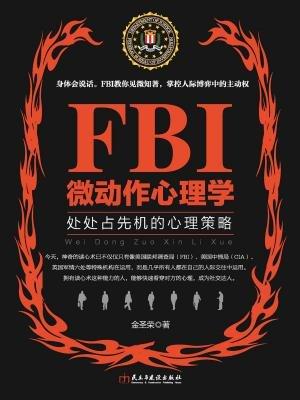 若水集:FBI微动作心理学