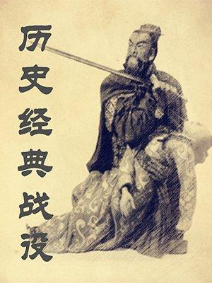 历史经典战役