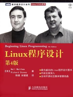 Linux程序设计(第4版) (图灵程序设计丛书·Linux.UNIX系列)