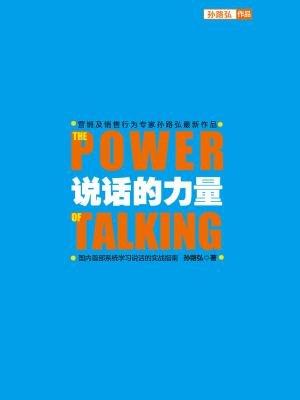 说话的力量