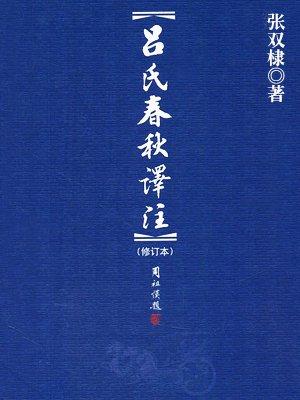 吕氏春秋译注(修订本)