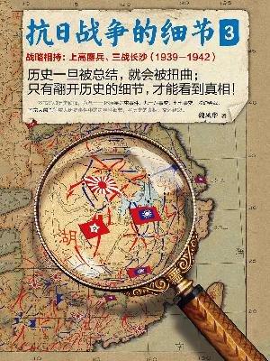 抗日战争的细节3[精品]