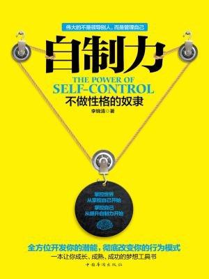 自制力:不做性格的奴隶