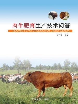 肉牛肥育生产技术问答