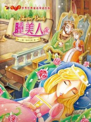 睡美人(萤火虫·世界经典童话双语绘本)