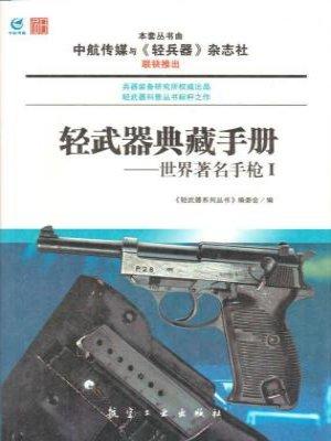 轻武器典藏手册——世界著名手枪Ⅰ[精品]