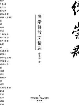 缪崇群散文精选·无注释版